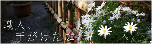宮崎の造園・実績