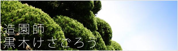 宮崎の造園・職人