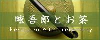 畩吾郎とお茶